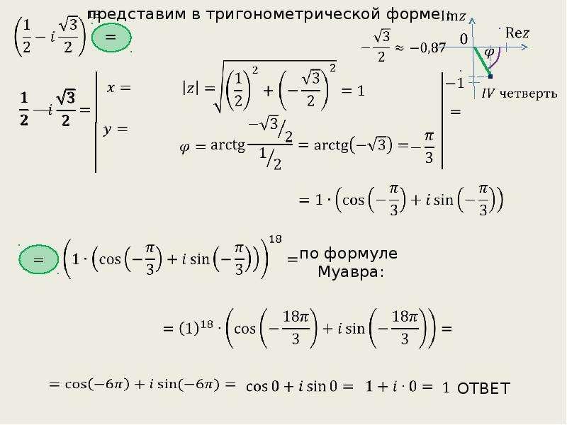 Комплексные числа. Решение задач, слайд 8