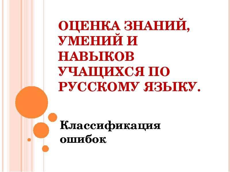 Презентация Классификация ошибок по русскому языку