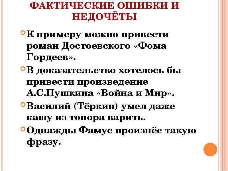 ФАКТИЧЕСКИЕ ОШИБКИ И НЕДОЧЁТЫ К примеру можно привести роман Достоевского «Фома Гордеев». В доказате