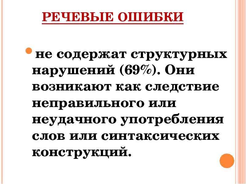 РЕЧЕВЫЕ ОШИБКИ не содержат структурных нарушений (69%). Они возникают как следствие неправильного ил