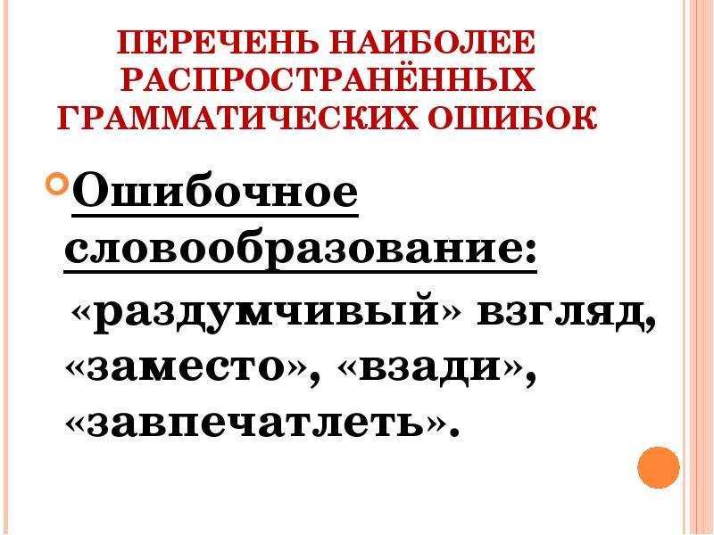 ПЕРЕЧЕНЬ НАИБОЛЕЕ РАСПРОСТРАНЁННЫХ ГРАММАТИЧЕСКИХ ОШИБОК Ошибочное словообразование: «раздумчивый» в