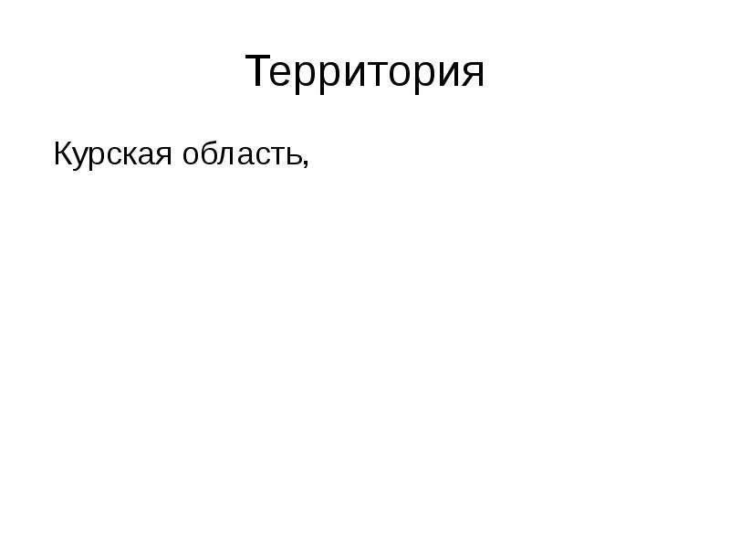 Территория Курская область,