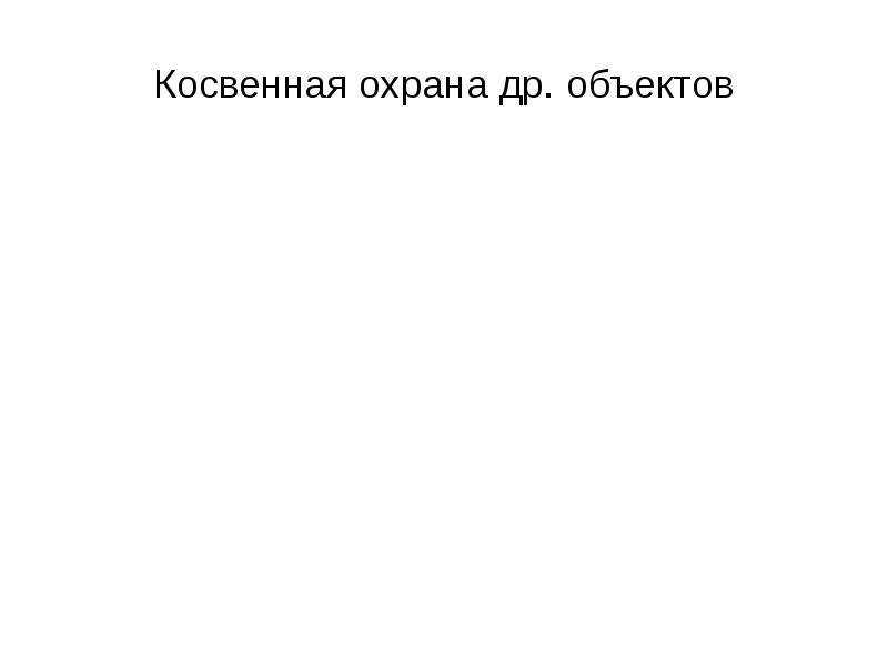 Косвенная охрана др. объектов