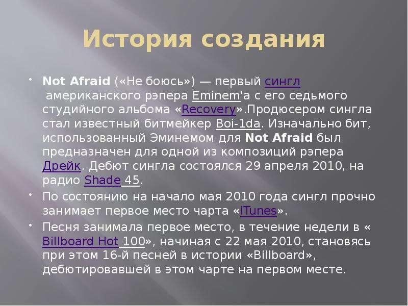 История создания Not Afraid («Не боюсь») — первый сингл американского рэпера Eminem'а с его сед