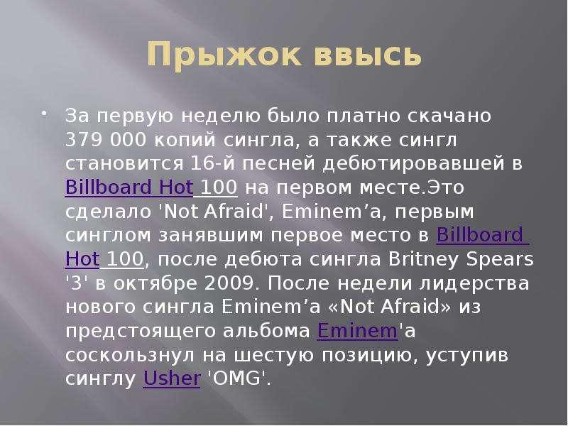 Прыжок ввысь За первую неделю было платно скачано 379 000 копий сингла, а также сингл становится 16-