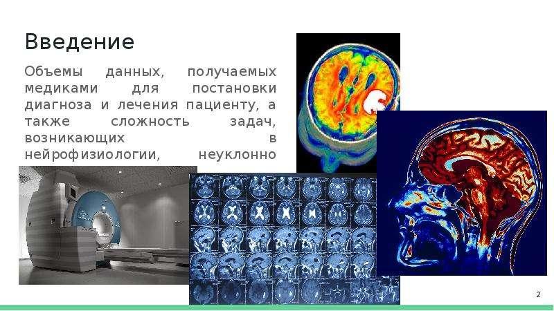 Введение Объемы данных, получаемых медиками для постановки диагноза и лечения пациенту, а также слож