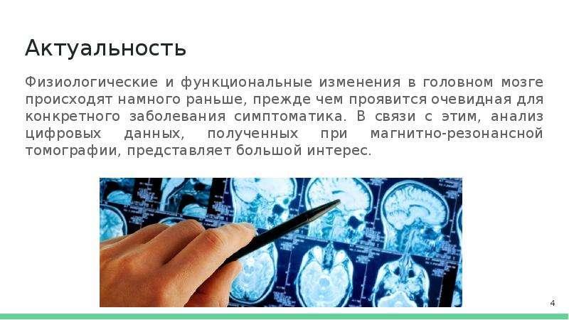 Актуальность Физиологические и функциональные изменения в головном мозге происходят намного раньше,
