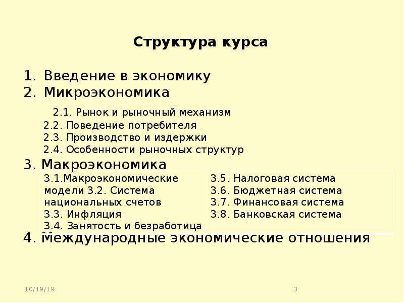 Структура курса Структура курса Введение в экономику Микроэкономика 2. 1. Рынок и рыночный механизм