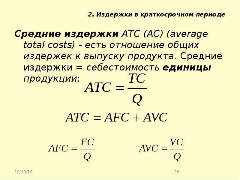 2. Издержки в краткосрочном периоде Средние издержки АТС (AC) (average total costs) - есть отношение