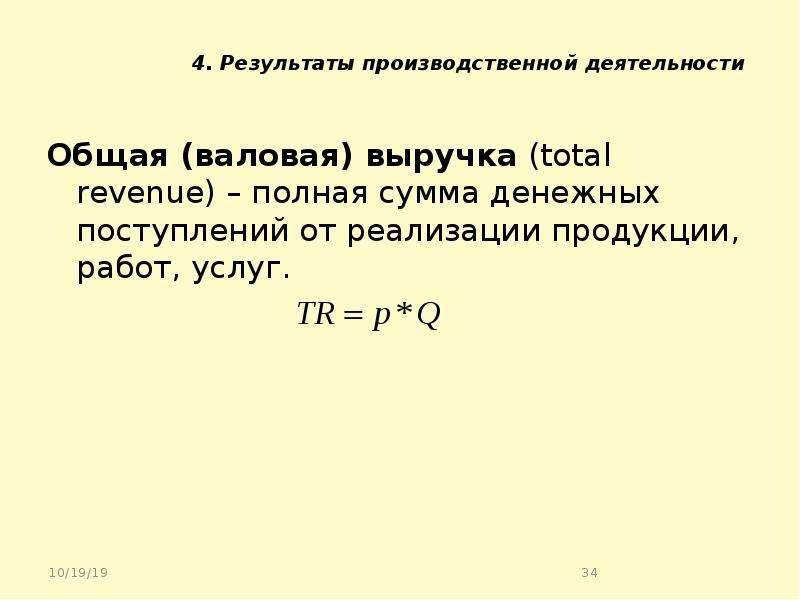 4. Результаты производственной деятельности Общая (валовая) выручка (total revenue) – полная сумма д