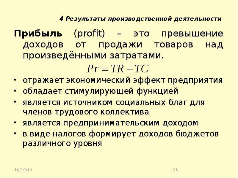 4 Результаты производственной деятельности Прибыль (profit) – это превышение доходов от продажи това