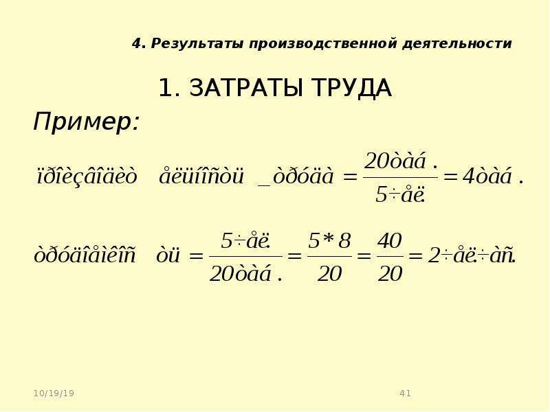 4. Результаты производственной деятельности ЗАТРАТЫ ТРУДА Пример: