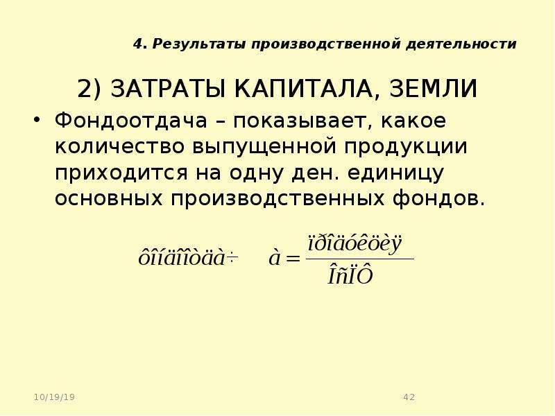 4. Результаты производственной деятельности 2) ЗАТРАТЫ КАПИТАЛА, ЗЕМЛИ Фондоотдача – показывает, как