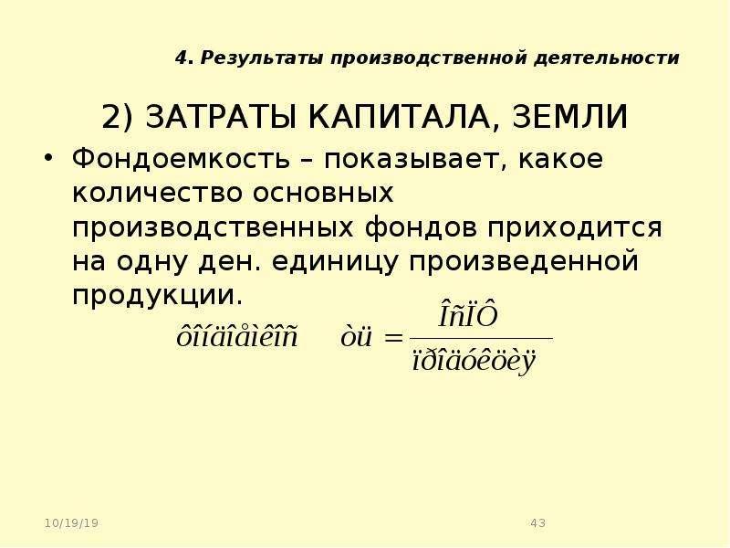 4. Результаты производственной деятельности 2) ЗАТРАТЫ КАПИТАЛА, ЗЕМЛИ Фондоемкость – показывает, ка