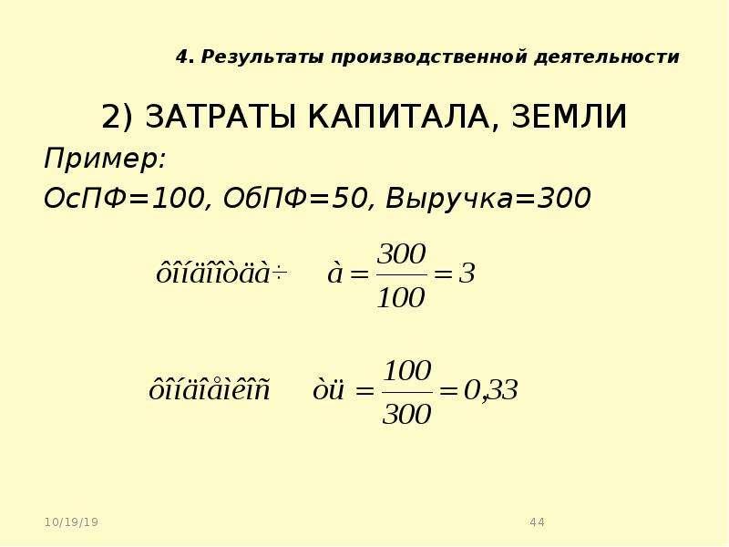 4. Результаты производственной деятельности 2) ЗАТРАТЫ КАПИТАЛА, ЗЕМЛИ Пример: ОсПФ=100, ОбПФ=50, Вы