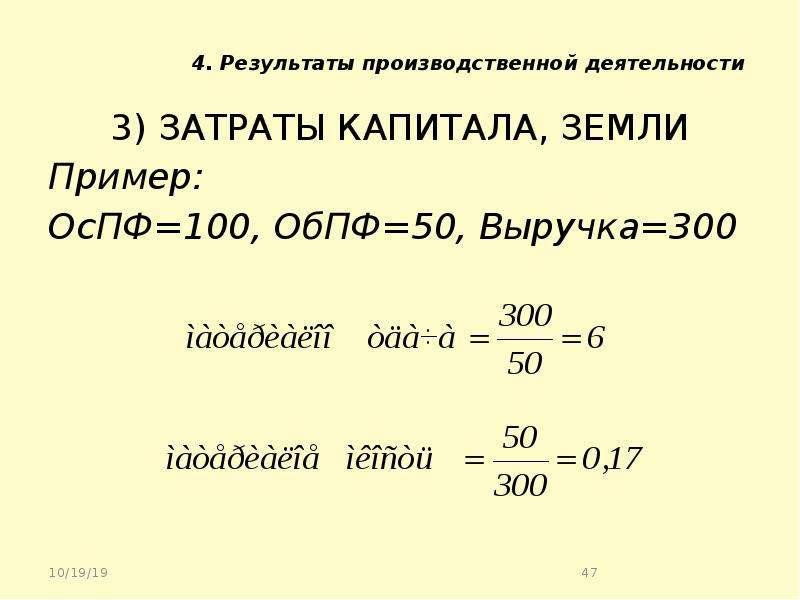 4. Результаты производственной деятельности 3) ЗАТРАТЫ КАПИТАЛА, ЗЕМЛИ Пример: ОсПФ=100, ОбПФ=50, Вы