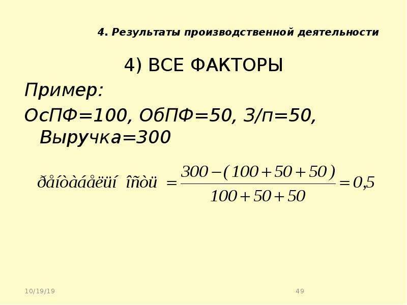 4. Результаты производственной деятельности 4) ВСЕ ФАКТОРЫ Пример: ОсПФ=100, ОбПФ=50, З/п=50, Выручк