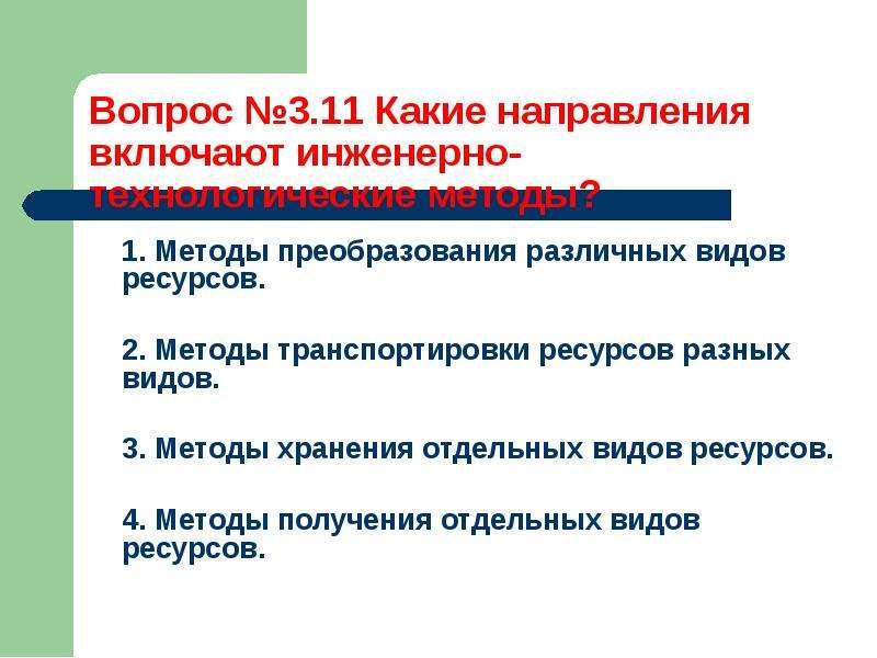1. Методы преобразования различных видов ресурсов. 1. Методы преобразования различных видов ресурсов
