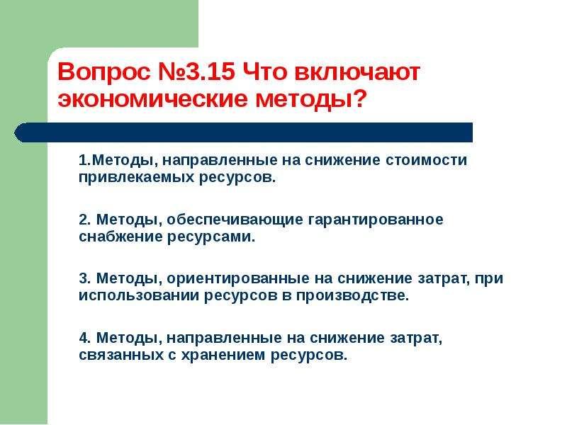 1. Методы, направленные на снижение стоимости привлекаемых ресурсов. 1. Методы, направленные на сниж
