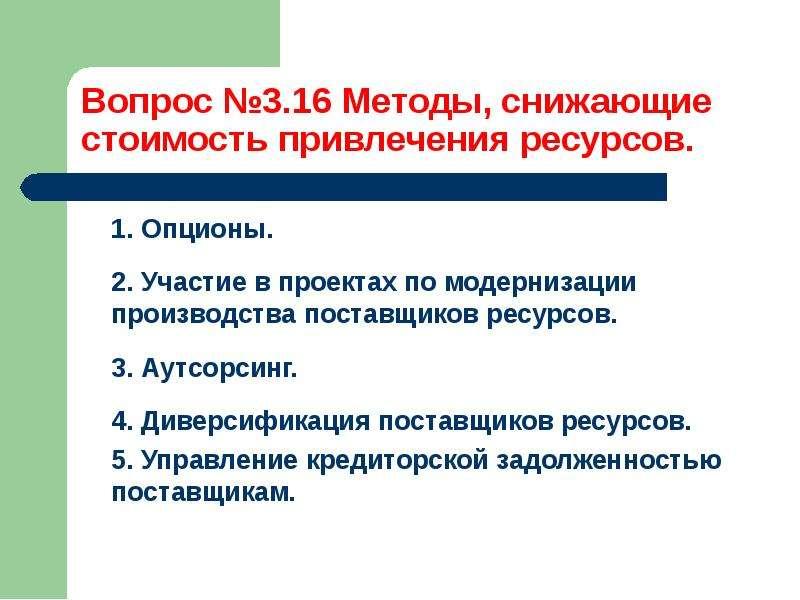 1. Опционы. 1. Опционы. 2. Участие в проектах по модернизации производства поставщиков ресурсов. 3.