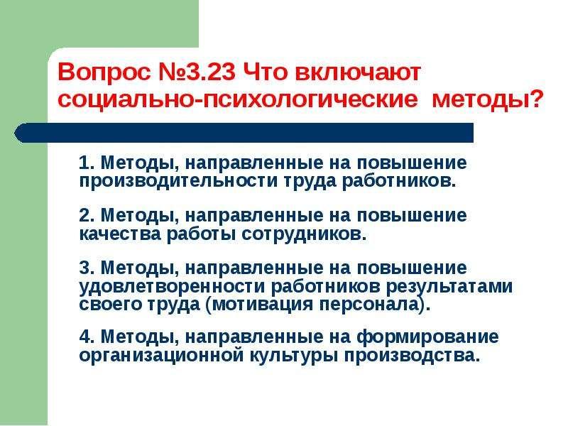 1. Методы, направленные на повышение производительности труда работников. 1. Методы, направленные на