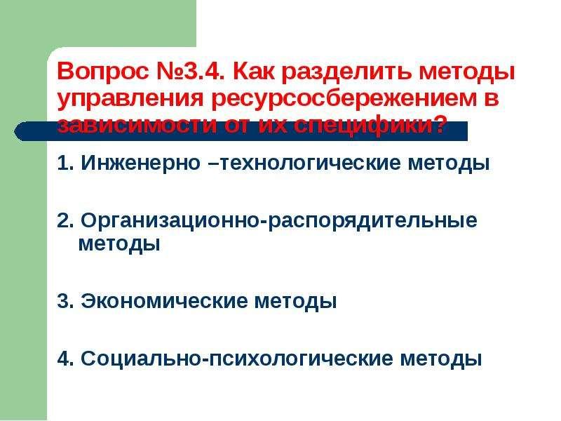 1. Инженерно –технологические методы 1. Инженерно –технологические методы 2. Организационно-распоряд