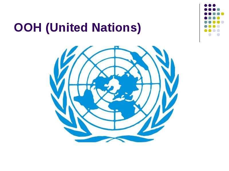 ООН (United Nations)