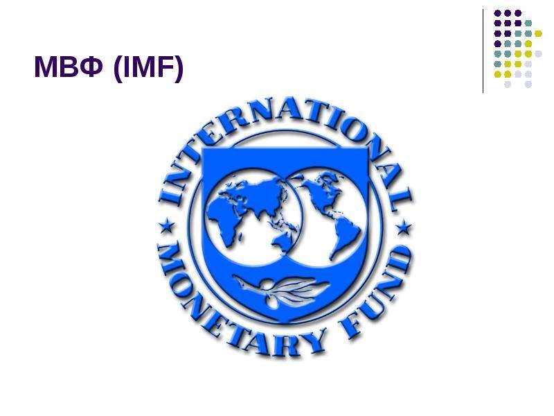 МВФ (IMF)