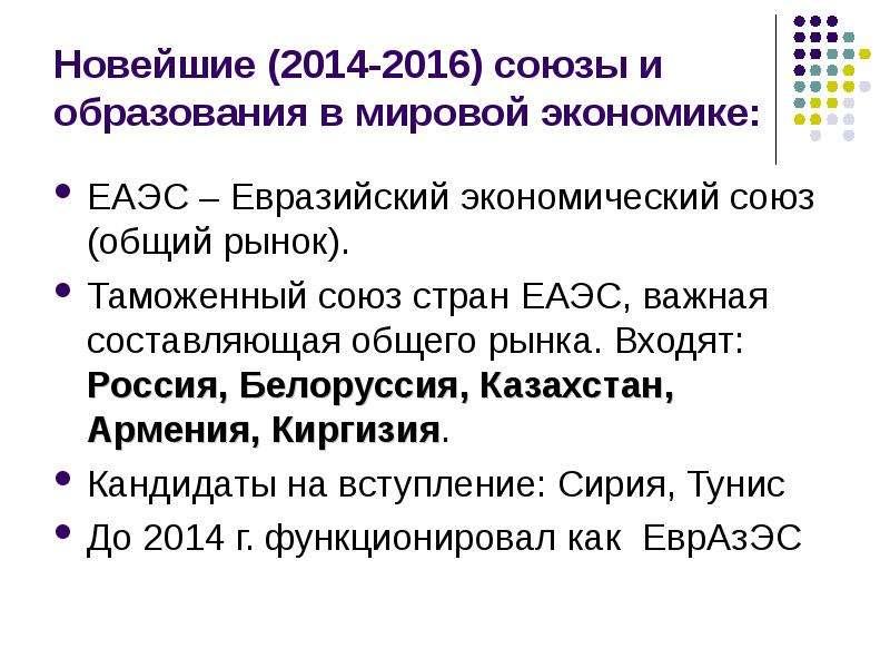 Новейшие (2014-2016) союзы и образования в мировой экономике: ЕАЭС – Евразийский экономический союз