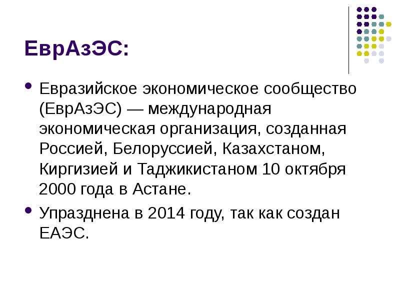 ЕврАзЭС: Евразийское экономическое сообщество (ЕврАзЭС) — международная экономическая организация, с