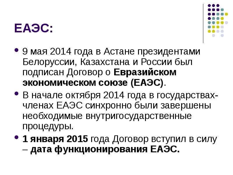 ЕАЭС: 9 мая 2014 года в Астане президентами Белоруссии, Казахстана и России был подписан Договор о Е