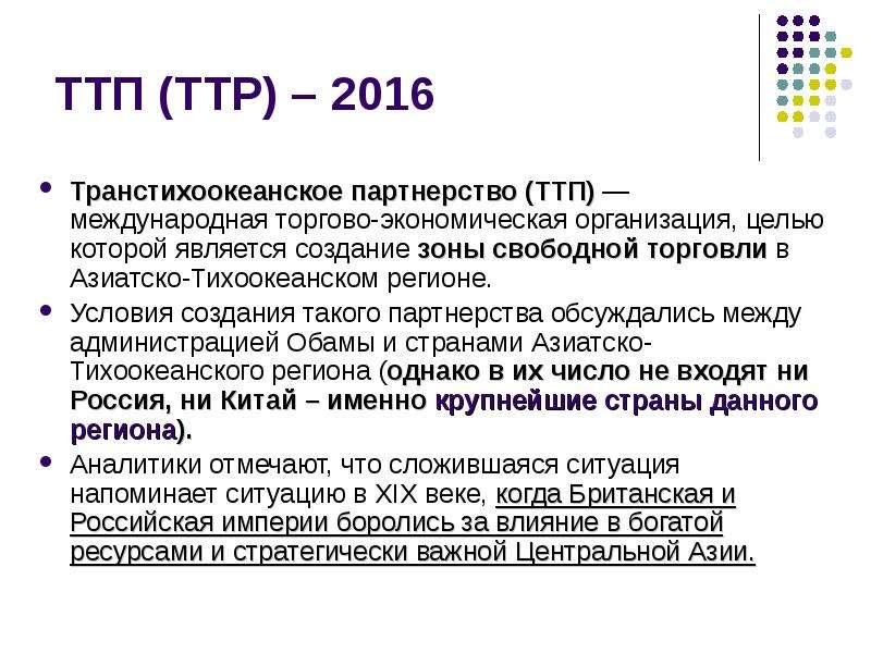 ТТП (TTP) – 2016 Транстихоокеанское партнерство (ТТП) — международная торгово-экономическая организа