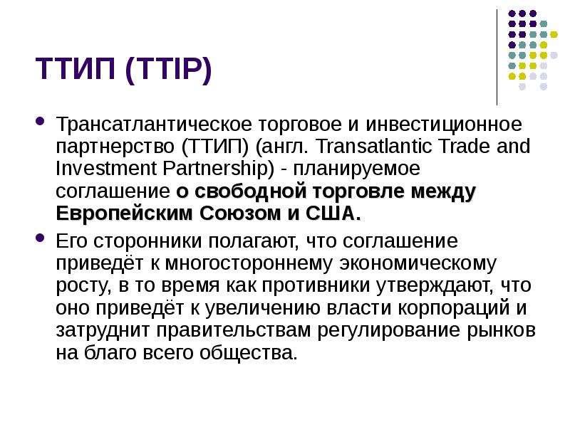 ТТИП (TTIP) Трансатлантическое торговое и инвестиционное партнерство (ТТИП) (англ. Transatlantic Tra