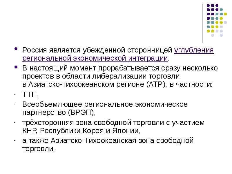 Россия является убежденной сторонницей углубления региональной экономической интеграции. Россия явля