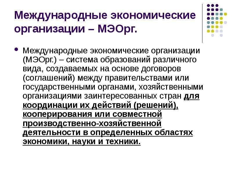 Международные экономические организации – МЭОрг. Международные экономические организации (МЭОрг. ) –