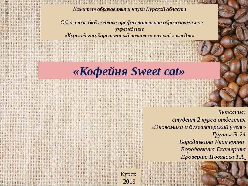 "Кофейня ""Sweet cat"""