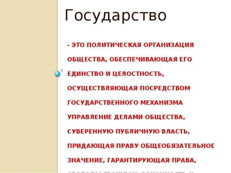 - это политическая организация общества, обеспечивающая его единство и целостность, осуществляющая п