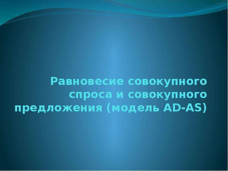 Равновесие совокупного спроса и совокупного предложения (модель AD-AS)