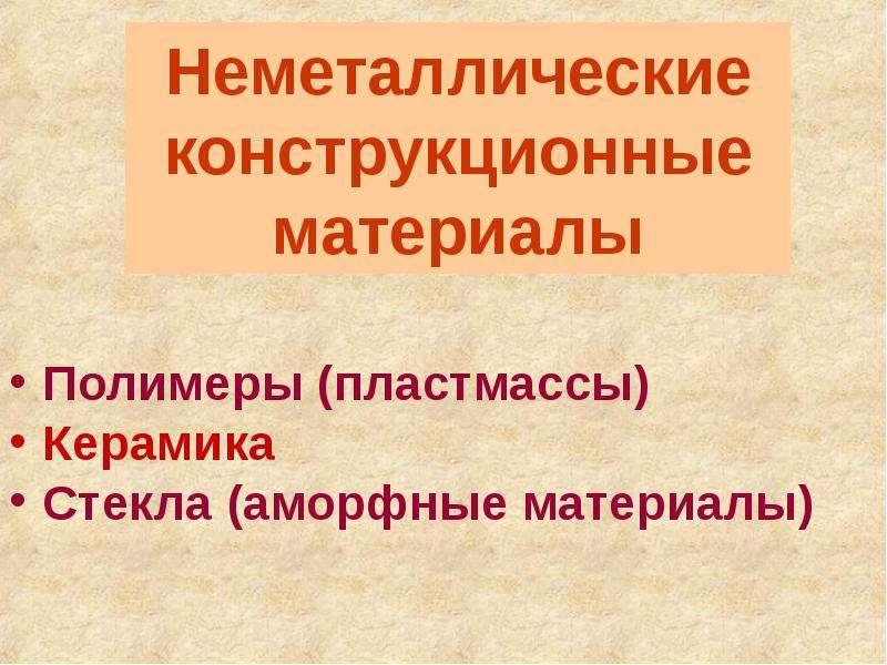 Презентация Неметаллические конструкционные материалы