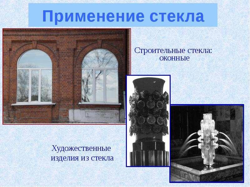Применение стекла Строительные стекла: оконные Художественные изделия из стекла