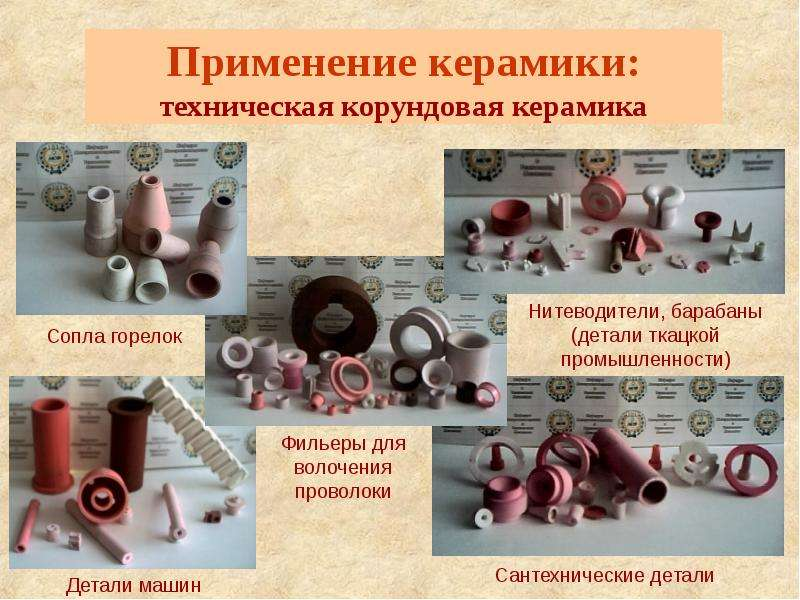 Применение керамики: техническая корундовая керамика