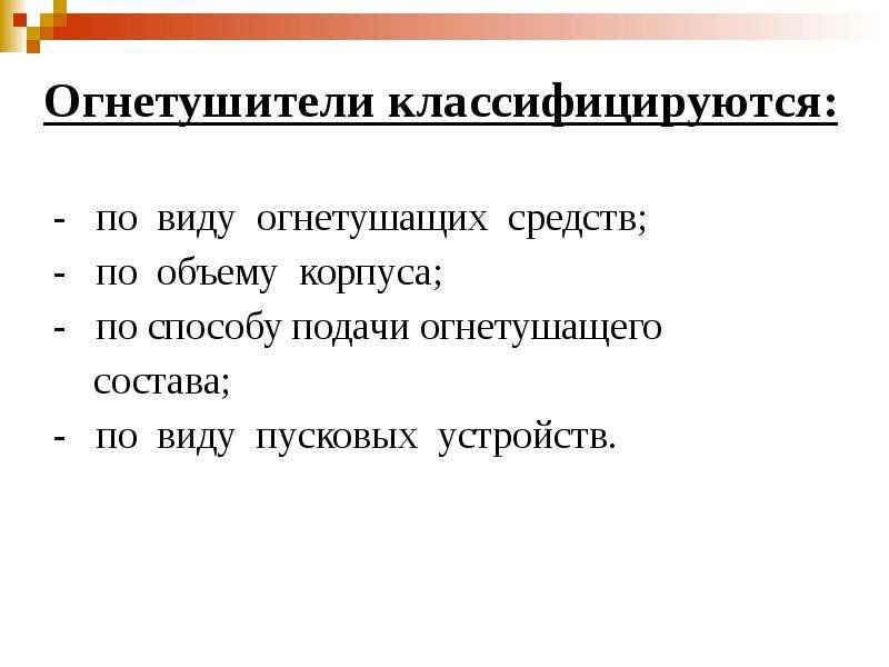 Пожарная безопасность, организация противопожарной защиты учреждения, слайд 13