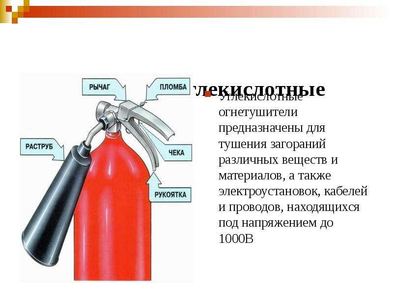 ( Огнетушители углекислотные переносные ОУ- Огнетушители углекислотные 2, ОУ-3, ОУ-5, ОУ-8) Углекисл