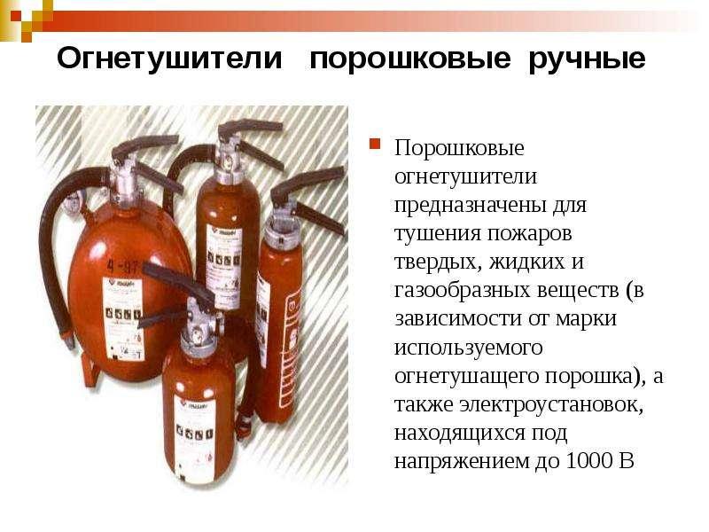 Огнетушители порошковые ручные Порошковые огнетушители предназначены для тушения пожаров твердых, жи