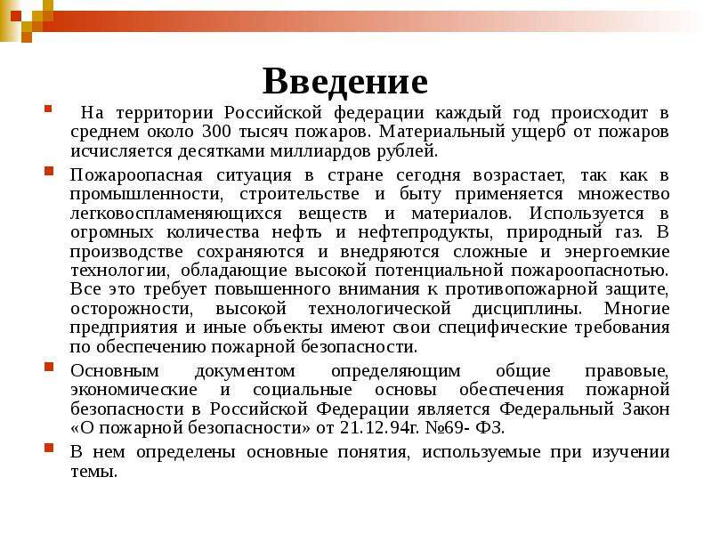 Введение На территории Российской федерации каждый год происходит в среднем около 300 тысяч пожаров.