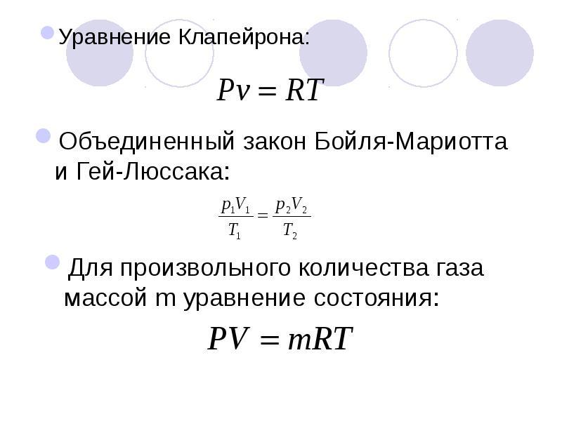 Уравнение Клапейрона: Уравнение Клапейрона: