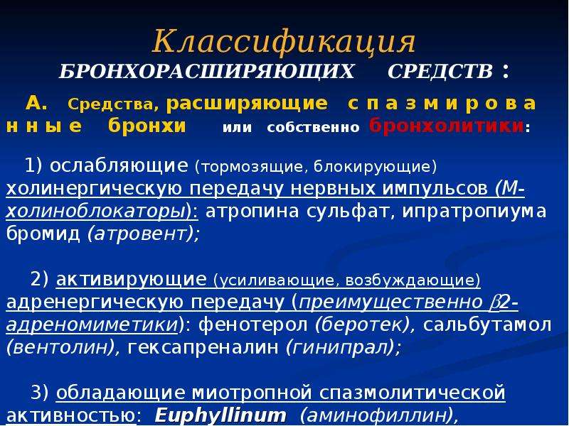 Классификация БРОНХОРАСШИРЯЮЩИХ СРЕДСТВ :