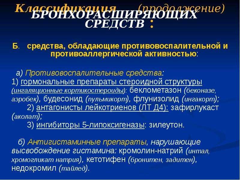Фармакология системы дыхания (лекарственные средства, регулирующие функцию органов дыхания), слайд 26