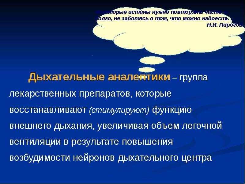 Фармакология системы дыхания (лекарственные средства, регулирующие функцию органов дыхания), слайд 35