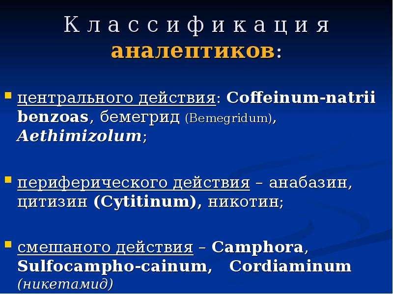 К л а с с и ф и к а ц и я аналептиков: центрального действия: Coffeinum-natrii benzoas, бемегрид (Be